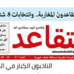 Un sondage sur les retraités marocains et les élections, au centre du No27 de «Saout Al Moutakaid»